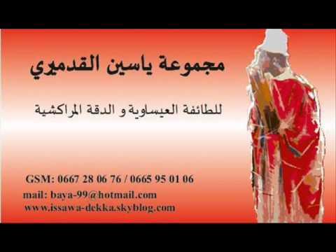 issawa dakka marakchia القدميري ياسين hay el hassani casablanca tel 0667280676 audio