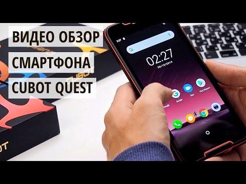 Cubot Quest - обзор самого спортивного смартфона. Часть 1.