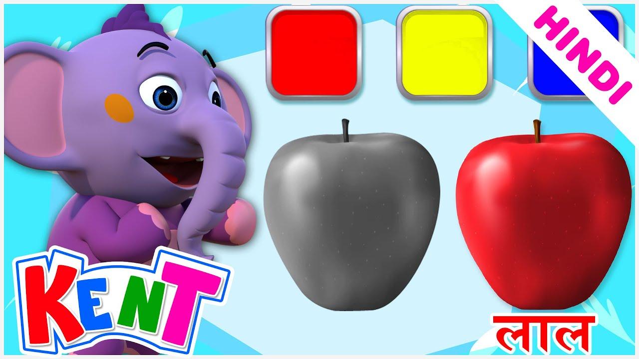 Ek Chota Kent | Identify Fruits and Fruit Names | फलों को पहचानो ।