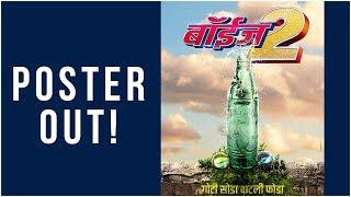 Boyz 2   Poster Out   Aamhi Lagnalu   Marathi Movie 2018