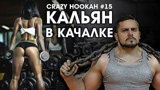КАЛЬЯН В КАЧАЛКЕ (CRAZY HOOKAH #15)