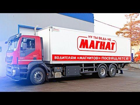Водителям Магнитов посвящается! Дальнобой 2019