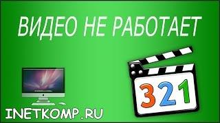 Почему видео не воспроизводится. Быстрое решение!(Здесь текстовая версия урока: http://www.inetkomp.ru/stati/503-pochemu-video-ne-vosproizvoditsya.html K-Lite Codec Pack: ..., 2015-07-24T11:22:04.000Z)