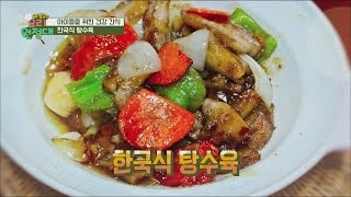 Lee Kyung-kyus cooking expedition Korean style Sweet and Sour Pork recipe 20160207