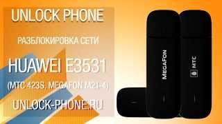 Разблокировка Huawei E3531, МТС 423S, МегаФон М21-4