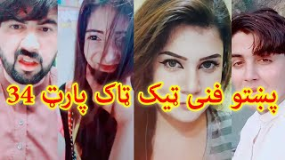 Pashto funny Musically Tiktok Videos Collection with Best Pashto TikTok Songs Part 34
