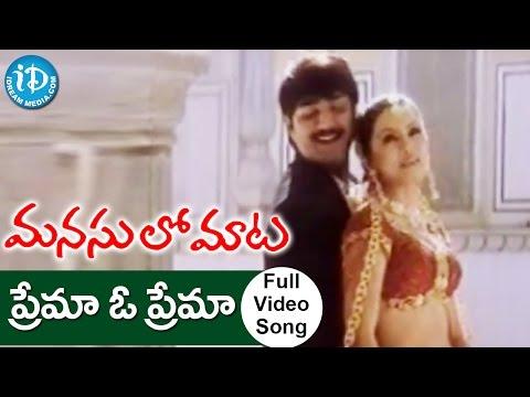 Manasulo Maata Movie Songs - Prema O Prema Song || Srikanth, Mahima Chaudhry || S V Krishna Reddy