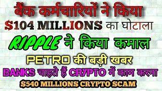 CRYPTO NEWS #196    RIPPLE, CRYPTO SCAM, BANKS INTRESTED IN CRYPTO, $104 MILLIONS MISSING, PETRO
