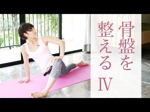 骨盤矯正ヨガ☆ 歪みを正し、美しい下半身作りに効果的!