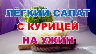 🥗 Лёгкий салат с курицей на ужин