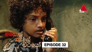 මඩොල් කැලේ වීරයෝ | Madol Kele Weerayo | Episode - 32 | Sirasa TV Thumbnail