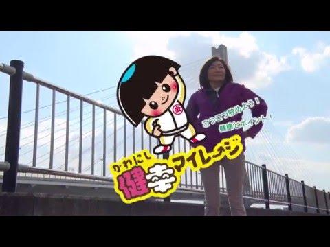 【川西市公式】かわにし健幸マイレージ~こつこつ貯めよう!健康とポイント!