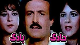 فيلم حادى بادى | Hady Bady Movie