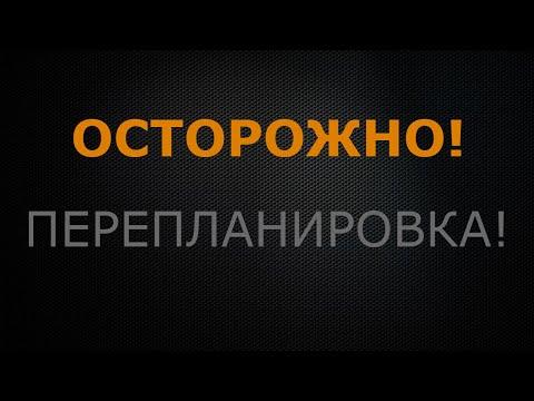 ПЕРЕПЛАНИРОВКА не ПРИГОВОР, 1 часть