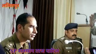 ललितपुर एस पी सलमान ताज पाटिल ने किया हत्याकांड का खुलासा नदनवारा हाईवे पर हुई टैक्सी ड्राइवर की मौत