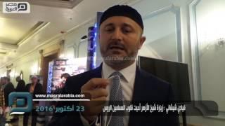 مصر العربية | قيادي شيشاني : زيارة شيخ الأزهر أحيت قلوب المسلمين الروس