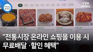 """""""전통시장 온라인 쇼핑몰 이용 시 무료배달 ·…"""