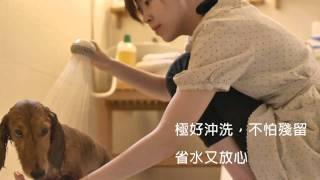 歐巴拉朵-亞麻油黑肥皂示範影片(狗狗沐浴篇)