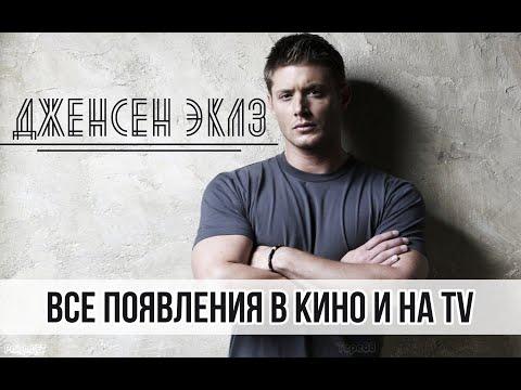 ДЖЕНСЕН ЭКЛЗ | ВСЕ РОЛИ В КИНО И НА TV