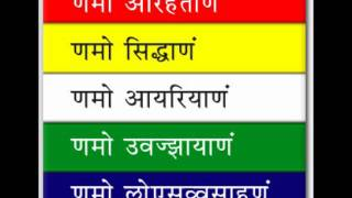 Namokar Mantra in Different Tunes