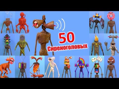 50 ВИДОВ Сиреноголовых 🔊 Творения Тревора Хендерсона из пластилина   Видео Лепка