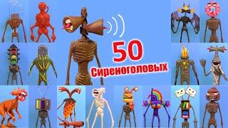 Фото 50 ВИДОВ Сиреноголовых 🔊 Творения Тревора Хендерсона из пластилина | Видео Лепка