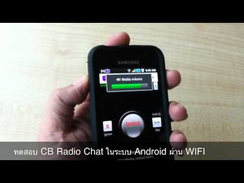 ทดสอบ CB Radio Chat (Android)