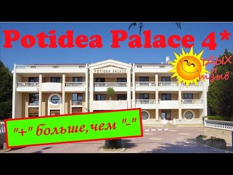 Отель Potidea Palace 4* (Халкидики, Греция). Отзыв об отеле!