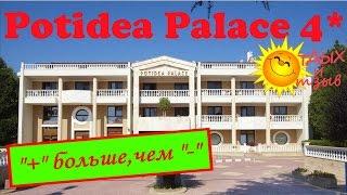 Отель Potidea Palace 4* (Халкидики, Греция). Отзыв об отеле!(Отель Potidea Palace 4 довольно таки не плохой, но правда со своими особенностями!!! Про деление людей на классы..., 2016-06-04T14:00:02.000Z)