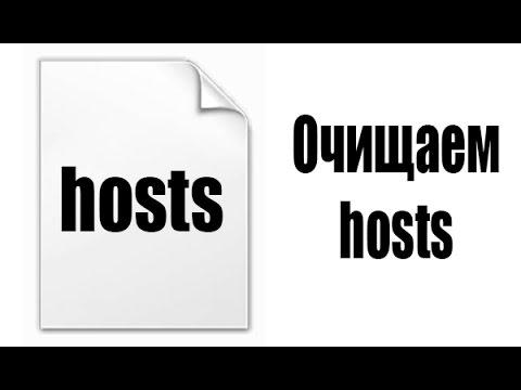 Как очистить файл hosts