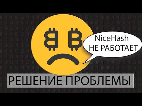 НЕ РАБОТАЕТ НАЙСХЕШ ,РЕШЕНИЕ ПРОБЛЕМЫ!(NiceHash)