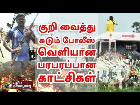 குறி வைத்து சுடும் போலீஸ்... வெளியான பரபரப்பான காட்சிகள்... #Sterlite #PoliceFire | #Exclusive