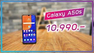 พรีวิว Samsung Galaxy A50s ใครไม่ซื้อผมซื้อ !!!