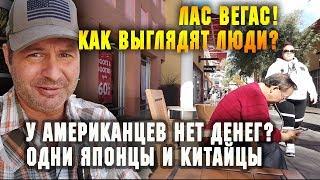 видео: США ЖИЗНЬ/ у АМЕРИКАНЦЕВ нет денег на шопинг в ЛАС-ВЕГАСЕ! В ВЕГАСЕ - одни богатые КИТАЙЦЫ И ЯПОНЦЫ