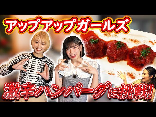 【赤い壺】現役アイドルが激辛ハンバーグに挑戦!!【7辛】