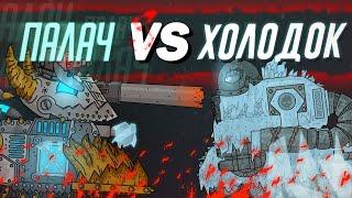 Гладиаторские бои ( ФИНАЛ ) : Палач vs Холодок - Мультики про танки