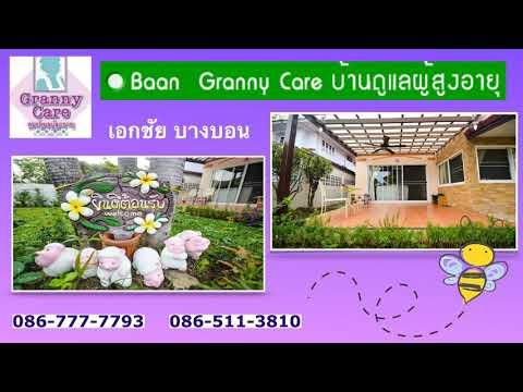 Granny care Nursing home บ้านแกรนนี่แคร์ ดูแลผู้สูงอายุ ดูแลผู้ป่วย เอกชัย บางบอน