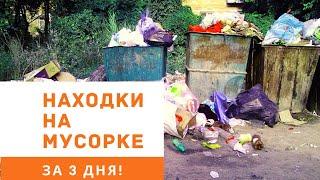 НАШЁЛ КРОССОВКИ, КУРТКУ! Находки на мусорке! День 135-137.