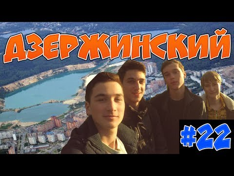 OSC! ПОЕЗДКА в ДЗЕРЖИНСКИЙ! Московская область. Красивейшие КАРЬЕРЫ:3