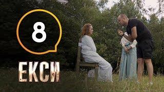 Эксы - Сезон 1 - Выпуск 8