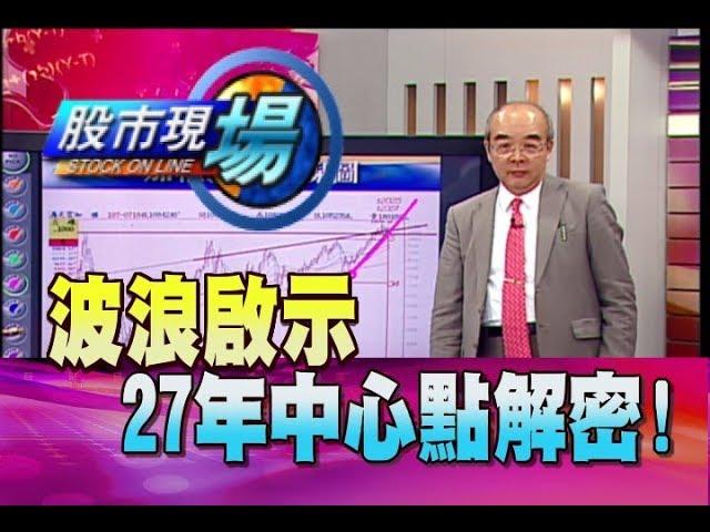股市現場*鄭明娟20180718-4【27年波浪啟示 台股下一戰役?】(林隆炫)