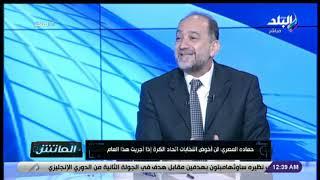 حماده المصري: لن أخوض اتنخابات اتحاد الكرة إذا أجريت هذا العام