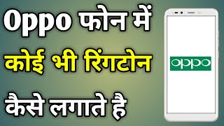 Oppo a5s me ringtone kaise set kare mobile audio a3s ring...