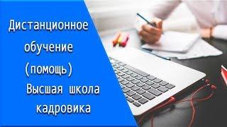 Высшая школа кадровика: дистанционное обучение, личный кабинет, тесты