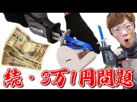 続・3万1円問題。