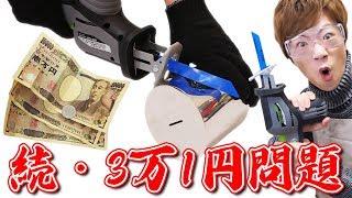 続・3万1円問題。 thumbnail