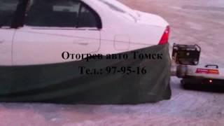 видео Отогрев авто в Томске
