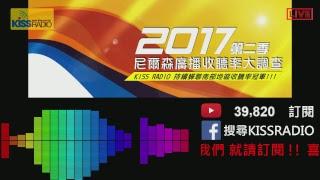 🔴 收聽佔有率第_一的流行音樂電台 KISSRADIO 大眾廣播 FM99.9 24 小時不中斷 / KISSRadio Live Streaming 24/7