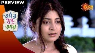 Aye khuku Aye - Preview | 6th Nov 19 | Sun Bangla TV Serial | Bengali Serial