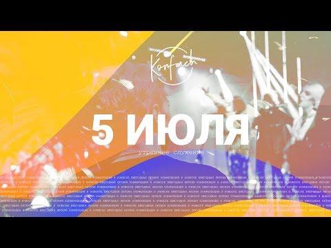 KONFACH 2019 / 5 ИЮЛЯ / 1 СЛУЖЕНИЕ